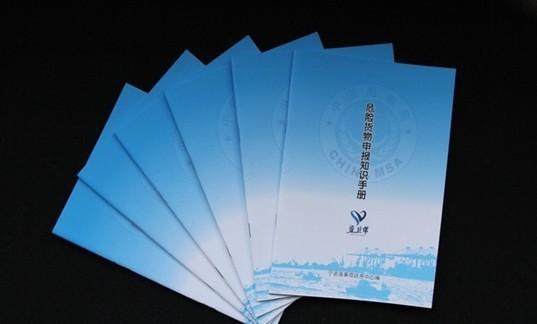 宁波海事局政务中心推出新版《危险货物申报知识手册》